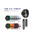 【矽膠錶帶】Garmin Fenix 6S 快拆 快扣 錶帶 20mm