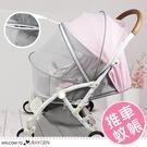 嬰兒推車 輕便雙拉鏈全罩式蚊帳