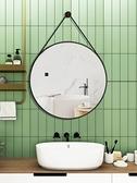 化妝鏡 網紅圓形浴室鏡子貼墻壁掛化妝梳妝臺衛生間洗手間廁所衛浴掛墻式【618優惠】
