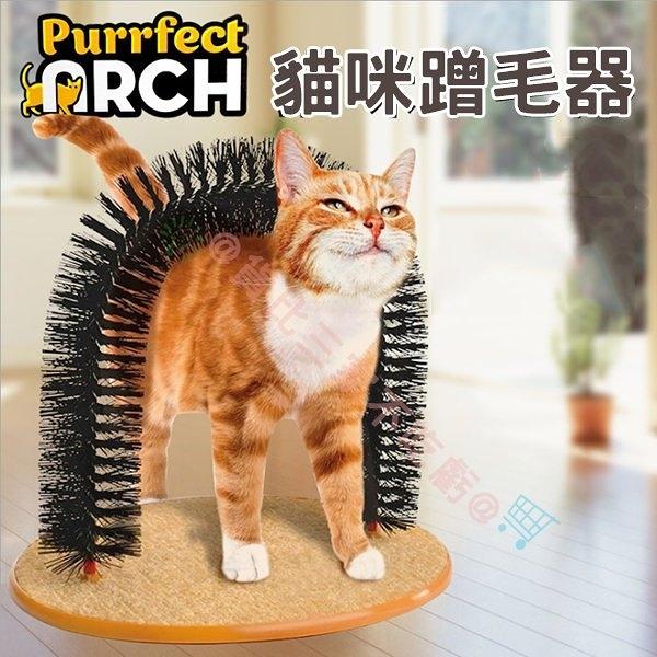 Purrfect arch《拱形自梳門/蹭毛刷/蹭毛器》讓貓自己磨蹭、抓癢、梳理,還可當抓抓小玩具