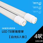 【光的魔法師 】LED燈管 T8 4呎18W  6入(白光)