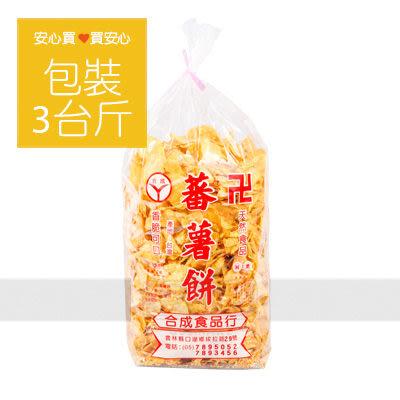 【合成】蕃薯餅,3台斤/包,純素,營業用包裝