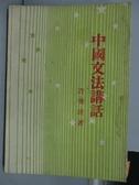 【書寶二手書T4/古書善本_IRD】中國文法講話_許量瑛_民58