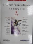 【書寶二手書T5/財經企管_WDN】哈佛商業評論中文版_第2期_封面專題:掌握說服的藝術