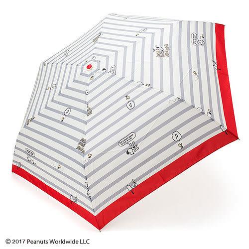 《Sanrio》SNOOPY抗UV晴雨二用折疊傘(橫紋俏皮生活) 036544