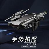 摺疊高清專業超長續航空拍機航拍飛行器四軸遙控直升飛機耐摔航模FA