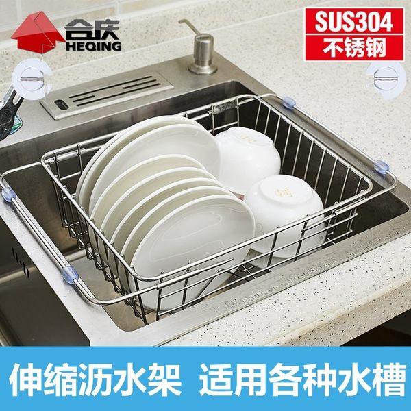 小熊居家304不銹鋼瀝水架 廚房 水槽伸縮瀝水籃 碗碟架廚房置物架特價