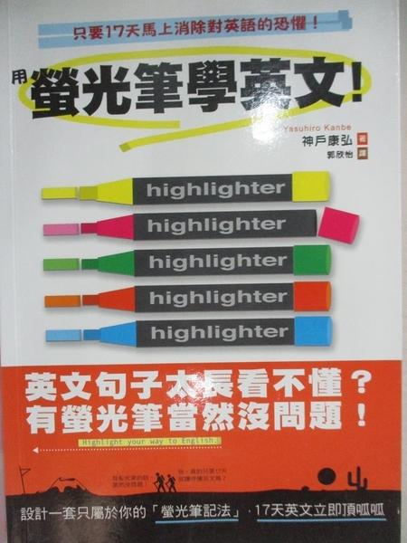【書寶二手書T7/語言學習_HNE】用螢光筆學英文_郭欣怡, 神戶康弘