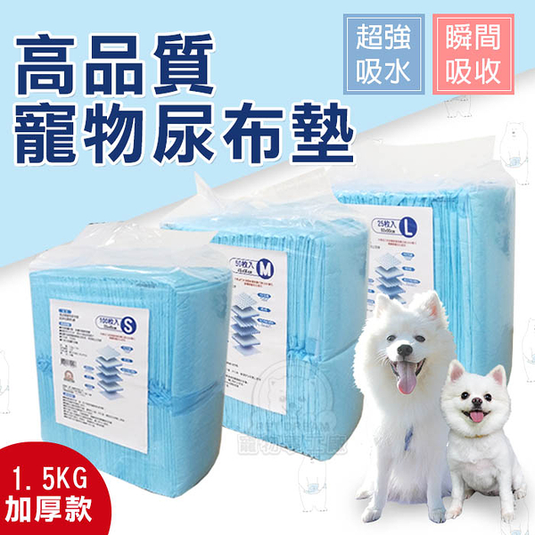 【超取賣場】尿布 高品質寵物尿布墊-經濟包 寵物尿墊 狗尿墊 尿墊 吸水尿墊 超強吸水 加厚尿墊