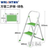 家用梯子室內加厚人字梯鐵梯二步折疊梯凳扶手防滑扶樓梯 LR6472『東京潮流』