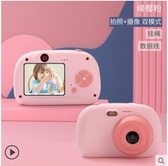 相機 兒童相機玩具2500萬可拍照打印數碼小單反迷你生日禮物女孩照相機 星河光年DF
