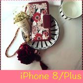 【萌萌噠】iPhone 8 / 8 plus SE2 韓國甜美清新款 太陽花側翻皮套 磁扣 大紅花吊飾 手機殼 手機套