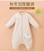 睡袋純棉嬰兒分腿秋冬季加厚四季通用幼兒童寶寶神器睡衣防踢被子 森活雜貨
