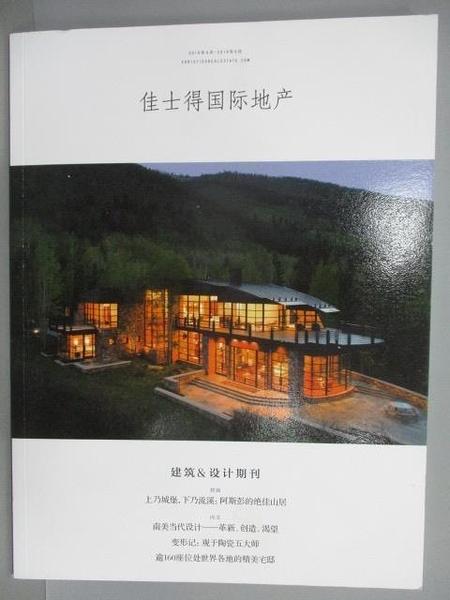 【書寶二手書T8/收藏_FM5】Christie s International Real Estate建築&設計期刊2019/4-6