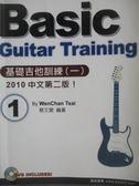 【書寶二手書T1/音樂_QIC】基礎吉他訓練(一)_蔡文展