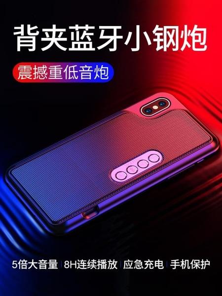 iphonex手機殼蘋果X背夾式藍芽音箱帶電池iphone充電寶Xs新款大音量ip重低音響iphonexs男行動電源 享購