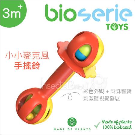 ✿蟲寶寶✿【美國 bioserie】植物做的玩具 小小麥克風手搖鈴