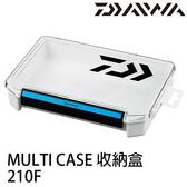 漁拓釣具 DAIWA MULTI CASE 210F #白 (收納盒)