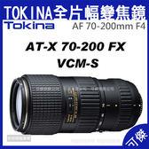 可傑  Tokina AT-X 70-200  PRO FX VCM-S  70-200mm F4 全片幅  望遠變焦鏡  立福公司貨