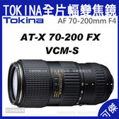Tokina AT-X 70-200  PRO FX VCM-S  70-200mm F4 全片幅  望遠變焦鏡  立福公司貨 可傑
