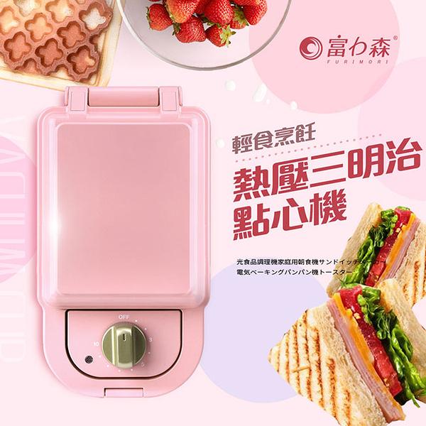 豬頭電器(^OO^) - FURIMORI 富力森熱壓三明治點心機單盤(FU-S501)