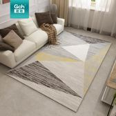 北歐簡約地毯客廳現代幾何沙發茶幾墊臥室家用地毯