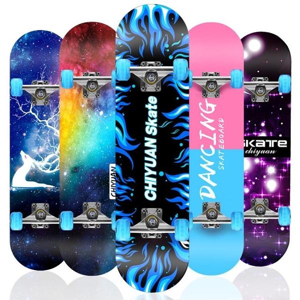 四輪滑板初學者男女雙翹楓木板公路成人兒童青少專業滑板車 【快速出貨】