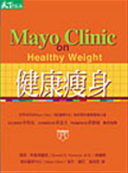 (二手書)健康瘦身-MAYO CLINIC ON HEALTHY WEIGHT