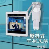 iPad平板支架桌面床頭直播看電視掛墻粘貼式手機懶人支架 QG6897『優童屋』