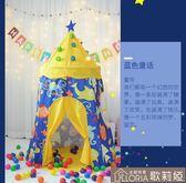 帳篷兒童玩具帳篷室內女孩游戲屋男孩公主房寶寶城堡家用寶室外蒙古包 歌莉婭