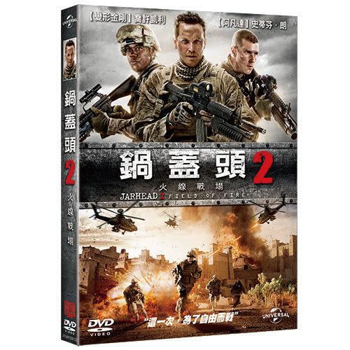 鍋蓋頭2火線戰場 DVD (購潮8)