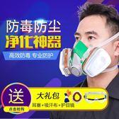 防毒面具噴漆化工業粉塵氣體油漆全面罩異味農藥甲醛硅膠防塵口罩 台北日光