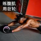 健腹輪自動回彈練腹肌滾輪