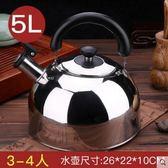 【鋼色-5L】煤氣燒水壺304不銹鋼加厚電磁爐燃氣通用