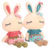 我的淘寶可愛兔子毛絨玩具女小白兔 cf 全館免運