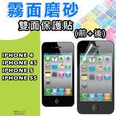 E68精品館 APPLE 霧面 iPhone 5/5S 前後膜 手機膜 iPhone 4S 保護貼 磨砂 保貼 貼膜 手機保護貼 前後貼