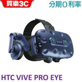 HTC VIVE PRO EYE,送 20張 臉部面罩,24期0利率,聯強代理