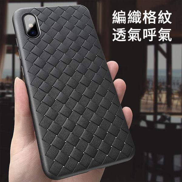 小米8 小米8SE 手機殼 編織格紋 軟殼 全包 小米8探索版 保護殼 超薄 透氣 時尚 商務 保護套