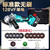 電動砂磨機無刷充電角磨機鋰電拋光機切割機打磨機角向磨光機QM『櫻花小屋』