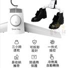 星星小舖 台灣現貨 隨身旅行烘衣架 烘衣神器 烘鞋器 除溼 烘乾 出國必備【DH301】