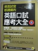 【書寶二手書T9/語言學習_ZGI】連面試官都讚嘆的英語口試應考大全_May Lin