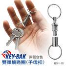 美國KEY BAK 子母扣鑰匙圈-(公司...