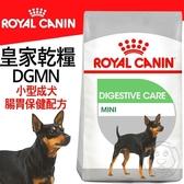 【培菓寵物48H出貨】CCN 法國新皇家《腸胃保健小型成犬DGMN》3KG