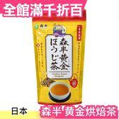 日本 森半 七福神系列 黃金烘焙茶 一番茶使用 國產 綠茶 飲品 下午茶 茶包【小福部屋】