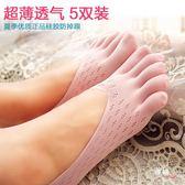 5雙裝夏季硅膠防掉跟五指襪女隱形襪底船襪薄絲襪防勾絲天鵝絨(限時八八折)