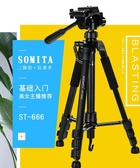 單反相機三腳架微單便攜專業三角架手機直播支架戶外拍照單反相機 時尚小鋪