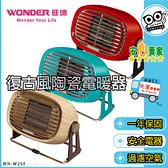 【復古風陶瓷電暖器】旺德 WONDER WH-W25F 雙重安全保護裝置 電暖器 電暖爐 防滑墊止滑保護