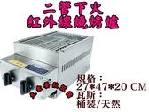二管下火烤爐/紅外線燒烤爐/2管下火式烤爐/烤肉爐/紅外線烤箱/大金餐飲設備