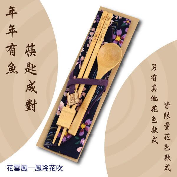 年年有魚套裝組─花雪風 檜木筷子 原木筷 環保筷組 木製餐具 孟宗竹湯匙 台灣檜木 餐具組