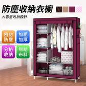 【VENCEDOR】衣櫥 衣櫃 韓式DIY布衣櫃 / 大容量 寬105cm布衣櫥 置物架 收納櫃衣架 現貨